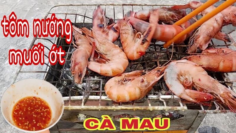 TÔM NƯỚNG MUỐI ỚT chấm muối ớt chanh thơm ngon CÀ MAU (Grilled shrimp with salt and spicy chili)