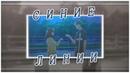 Аниме клип AMV - Кумико/Шуичи - Синие линии