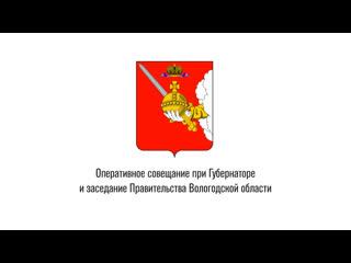 Представление нового состава Правительства Вологодской области