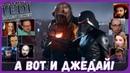 Реакции Летсплейщиков на Разоблачение Кэла Инквизиторами из Star Wars Jedi Fallen Order