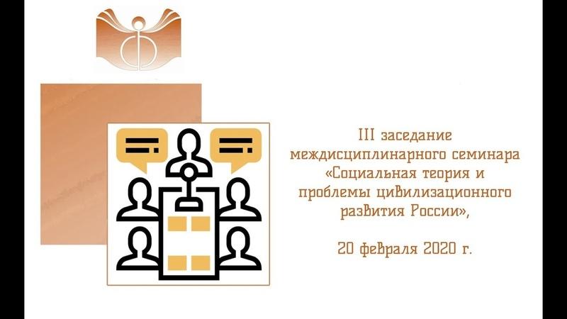 III заседание семинара Социальная теория и проблемы цивилизационного развития России