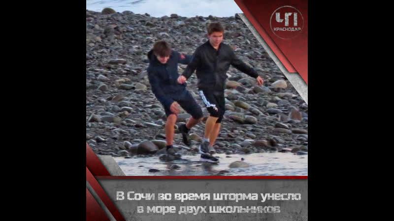 В Сочи двух детей унесло в море