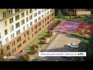 Открыты продажи пятой очереди в районе Новый Свет (г. Волгоград)