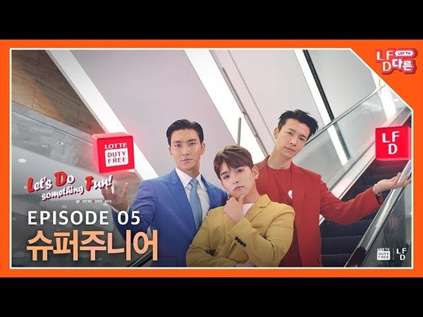 (ENG/JPN/CHN SUB) 🧡Let's Do something Fun - 슈퍼주니어 편🧡 l 너의 FUN은 뭐냠?