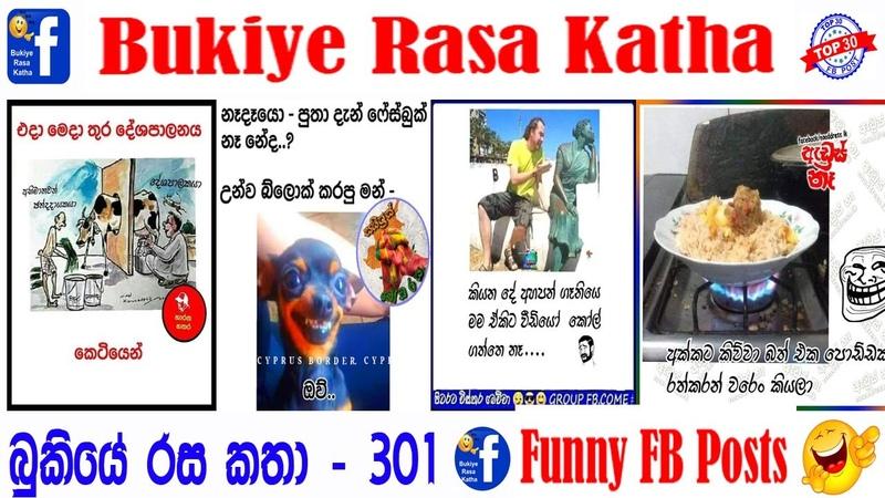 Bukiye Rasa Katha Funny FB Posts301