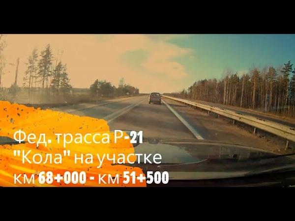 Реконструкция трасса Р 21 Кола на участке км 68 км 51