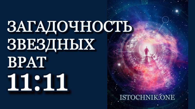 ' Загадочность Звёздных Врат 11 11 '