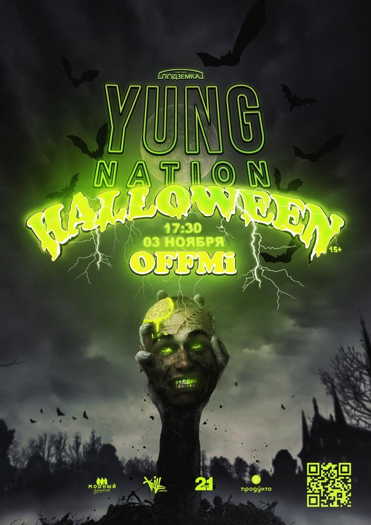 Афиша Новосибирск Yung Nation OFFMi Halloween 03.11 Подземка