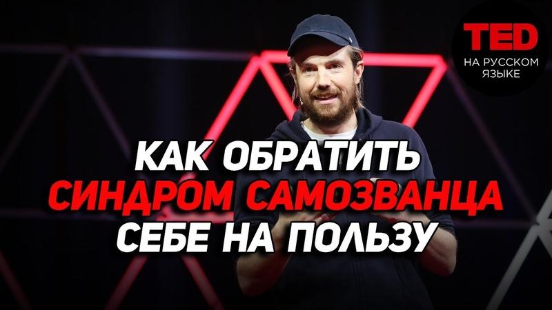 Как обратить синдром самозванца себе на пользу Майк Кэннон Брукс TED на русском