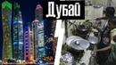 Дубай. Обратная сторона Трущобы и Заброшенные острова Как Люди Живут Лядов