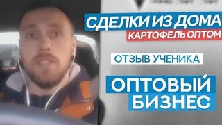 Удалённая Продажа Картофеля Оптом / Первые Сделки Ученика / Андрей Гук