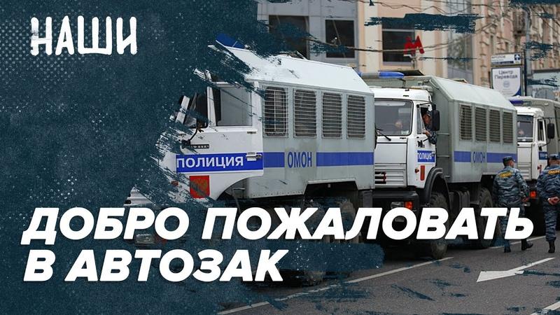 Добро пожаловать в автозак Шапито им Навального Достоевскому 200 лет Наши с Борисом Якеменко