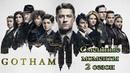 Готэм Gotham Смешные моменты 2 сезон