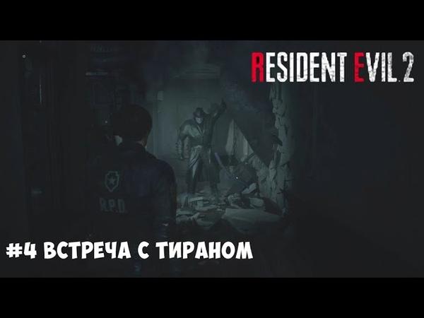 4 Встреча с тираном |Resident Evil 2 Remake | Прохождение Леон Кеннеди
