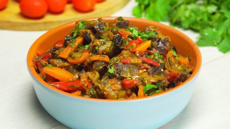 Аджапсандал Кавказская кухня Рецепт от Всегда Вкусно