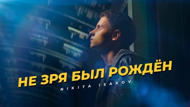 NIKITA ISAKOV – Не зря был рождён (Official Music Video)