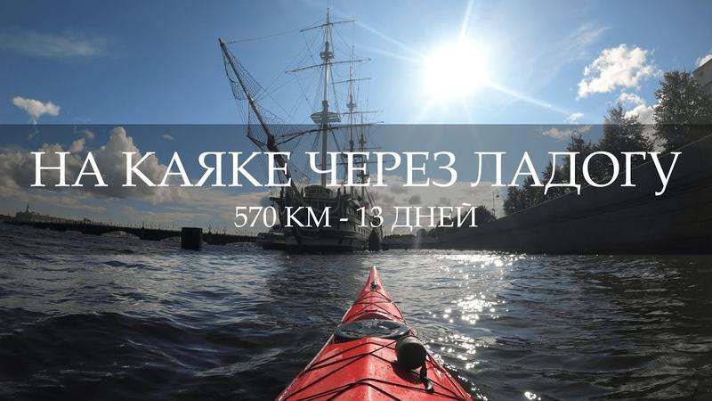 НА КАЯКЕ ЧЕРЕЗ ЛАДОГУ Питер Валаам Питер 570 км за 13 дней Анонс путешествия