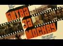 Битва за Москву (1985) Фильм 01