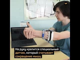 Школьник из Екатеринбурга изобрел переводчик для глухонемых