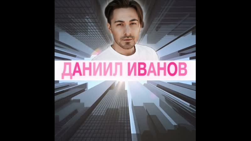 Балаган Лимитед - Не придумывай (Наталия Иванова Даниил Иванов)