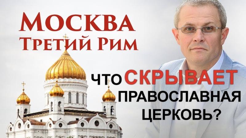 МОСКВА - ТРЕТИЙ РИМ. Что скрывает православная церковь?