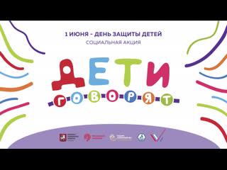 Детские голоса в московском транспорте