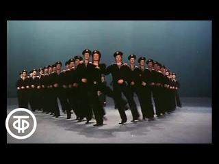 """Ансамбль народного танца Игоря Моисеева, Матросский танец """"Яблочко"""", 1982 г. . Moiseyev Ballet"""