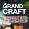 GRANDCRAFT Майнкрафт ~ Minecraft