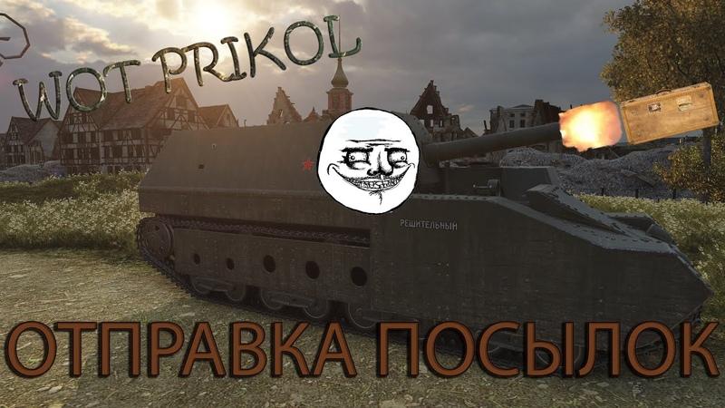 World Of Tanks Приколы WoT Fun moments 1 9 WoT