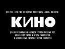 группа КИНО Концерты в 2020 году