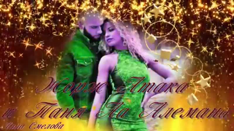 Танцуют Жорж Атака и Таня Ла Алемана - Самая очаровательная пара ! Для Тебя