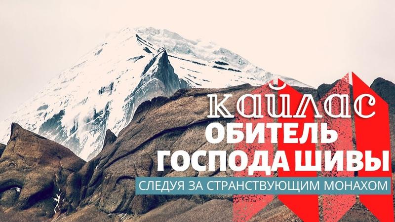 Гора Кайлаш Кайлас Обитель Господа Шивы