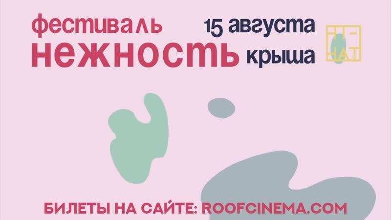 Ksusha Neva приглашает на фестиваль Нежность 15 августа