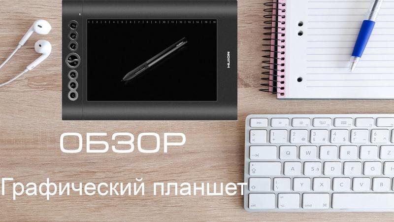 ТОП ПЛАНШЕТ ДЛЯ НОВИЧКА HUION H610PRO V2 INSPIROY Обзор графического планшета Huion H610 Pro