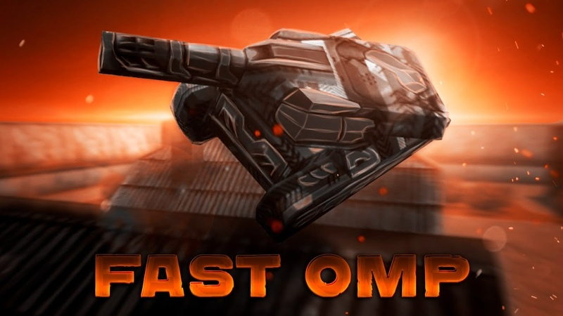 Fast OMP 8 | New Tricks | 2019 | By DanyaForever