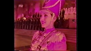 Церемония закрытия празднования 850-летия Москвы (ТВЦ, РТР, 1997)
