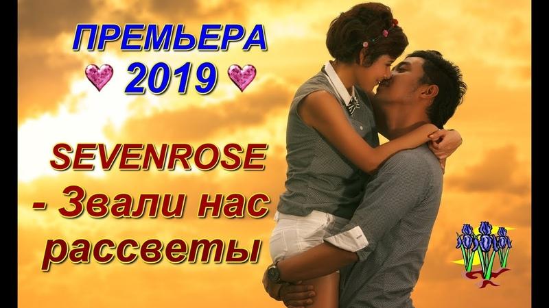 Обалденная Премьера 2019 SEVENROSE Звали нас рассветы