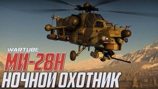 Ми-28Н Абсолютный КОШМАР в War Thunder