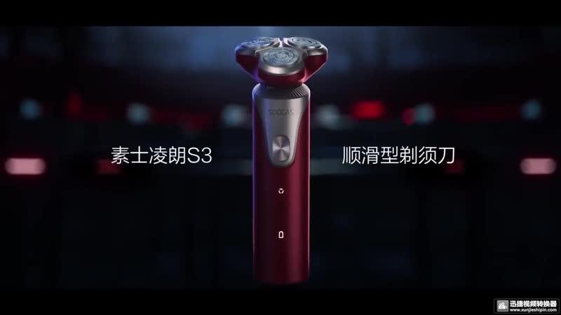 Xiaomi SOOCAS электрическая бритва S3 3 режущая головка сухое