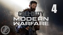 Call of Duty Modern Warfare Прохождение На Русском На 100% Часть 4 - Война посредников