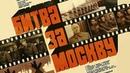 Битва за Москву Агрессия. Серия 1 военный, реж. Юрий Озеров, 1985 г.