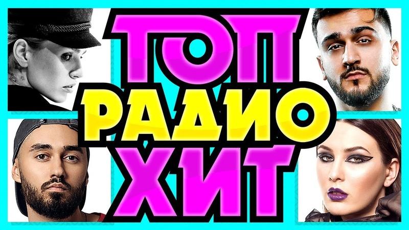 ХИТ ПАРАД ТОП 30 / Самые горячие радио хиты Сентябрь 2019 / Jony Zivert Мот Maruv Качер Нюша