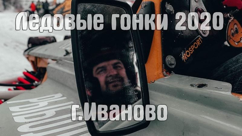 Ледовые гонки в г Иваново