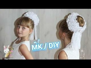 "МК резинка на пучок ""ДЭВИ"" / DIY Канзаши / Elastic band on a bunch of tapes MK"