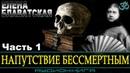 ॐ Елена Блаватская - Напутствие бессмертным, часть 1. (Аудиокниги по эзотерике)