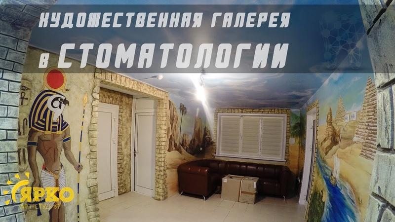 Роспись стен и штукатурка Стоматология 32 норма