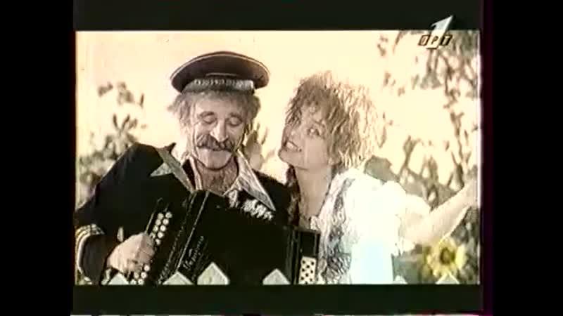 Наташа Королёва Мужичок с гармошкой ОРТ 1996 Фрагмент