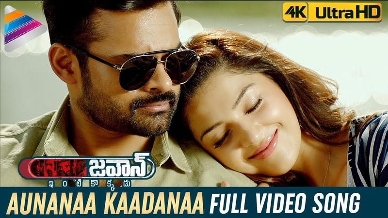 Aunanaa Kaadanaa Full Video Song 4K Jawaan Full Movie Songs Sai Dharam Tej Mehreen Thaman S