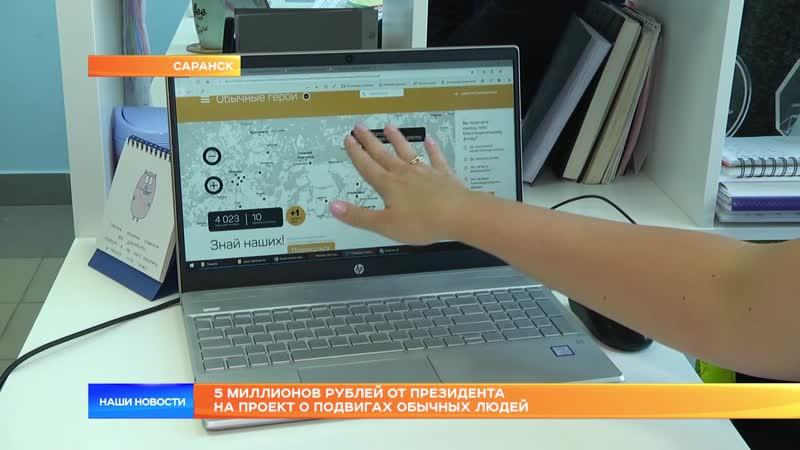 5 миллионов рублей от президента на проект о подвигах обычных людей.