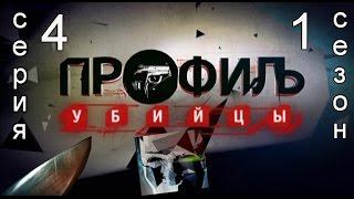 Профиль убийцы 1 сезон 4 серия